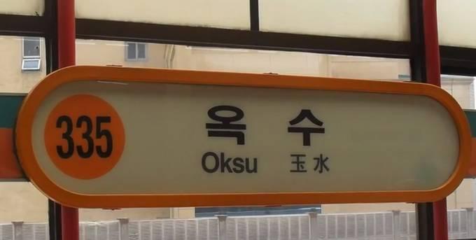 韩国地铁玉水站幽灵事件